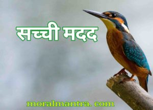 hindi moral story on help other , moral manta