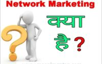 what is network marketing,mlm india hindi,what is mlm , histry of mlm,network marketing , direct marketing