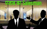 improve sales hindi, improve business hindi,improve sale in mareting , sales tips hindi, sales technique in hindi