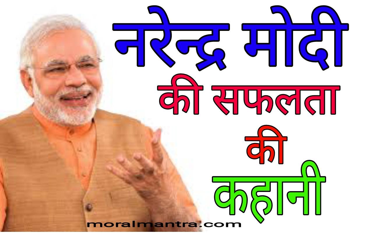 narendra modi biography in hindi,narendra modi success story in hindi , biography of narendra modi in hindi , pm narendra modi in hinidi , narendra modi in hindi