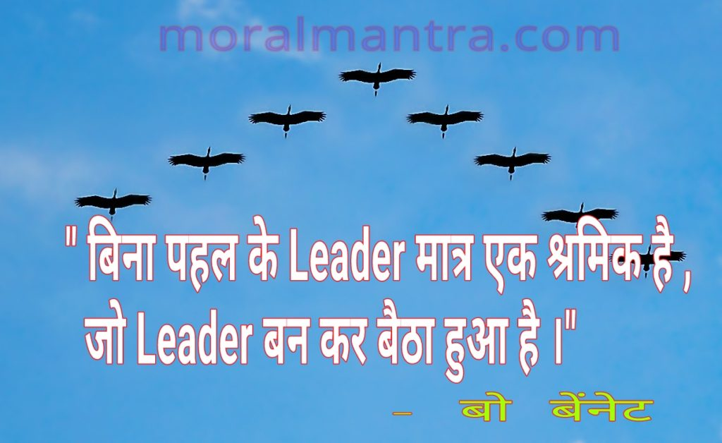 how-to-be-a-good-leader-in-hindi