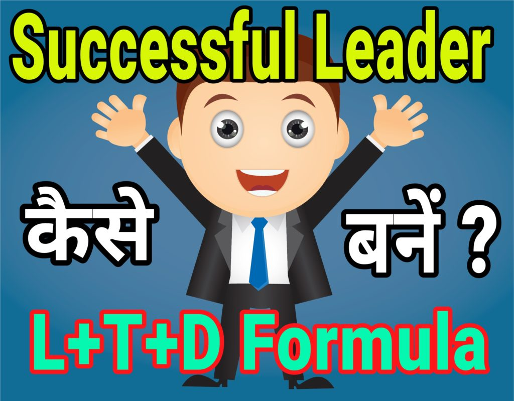 be a good leader in hindi ,