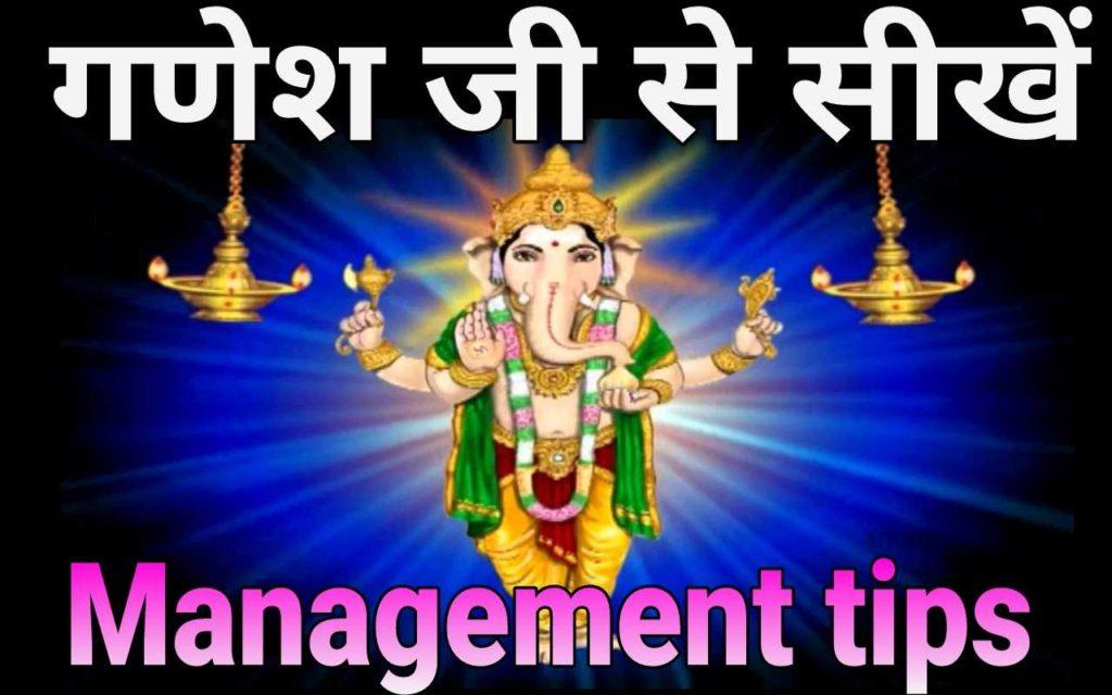 learn management from ganesh ji in hindi