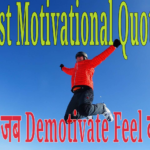 best motivational quotes in hindi, hindi quotes