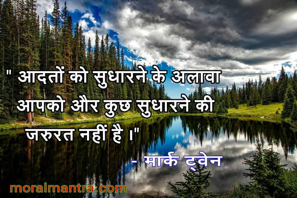 quotes-of-habits-successful-people-in-hindi